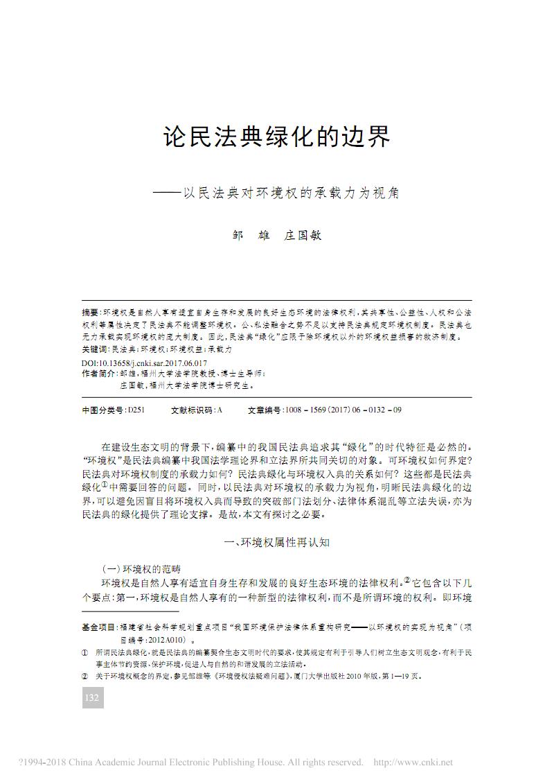 论民法典绿化的边界_以民法典对环境权的承载力为视角_邹雄.pdf