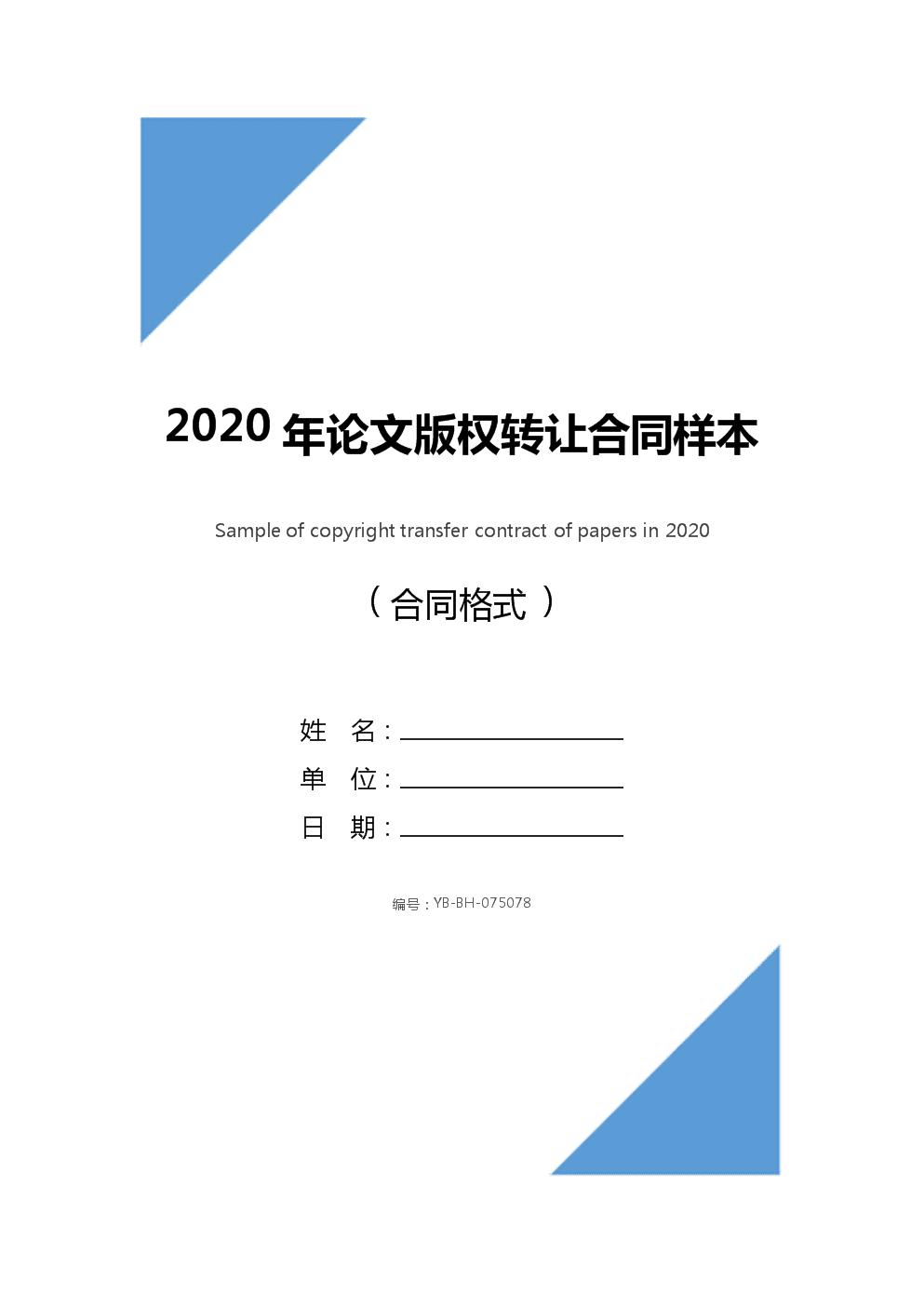 2020年论文版权转让合同样本(合同示范文本).docx