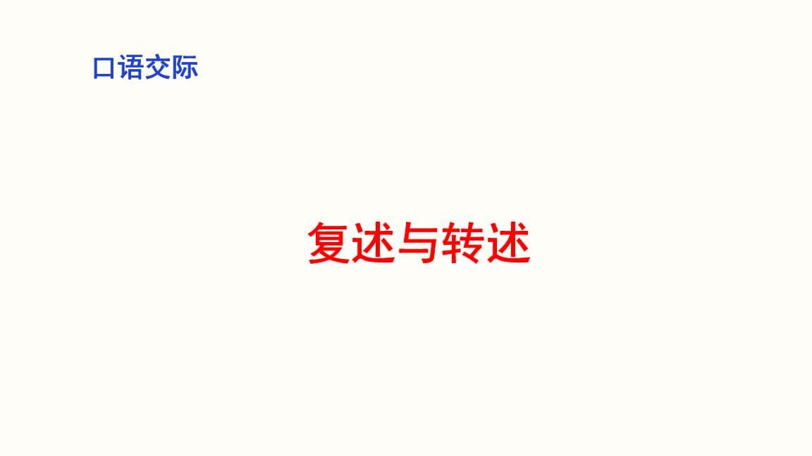 口语交际 复述与转述八上语文第五单元随堂课件.pptx