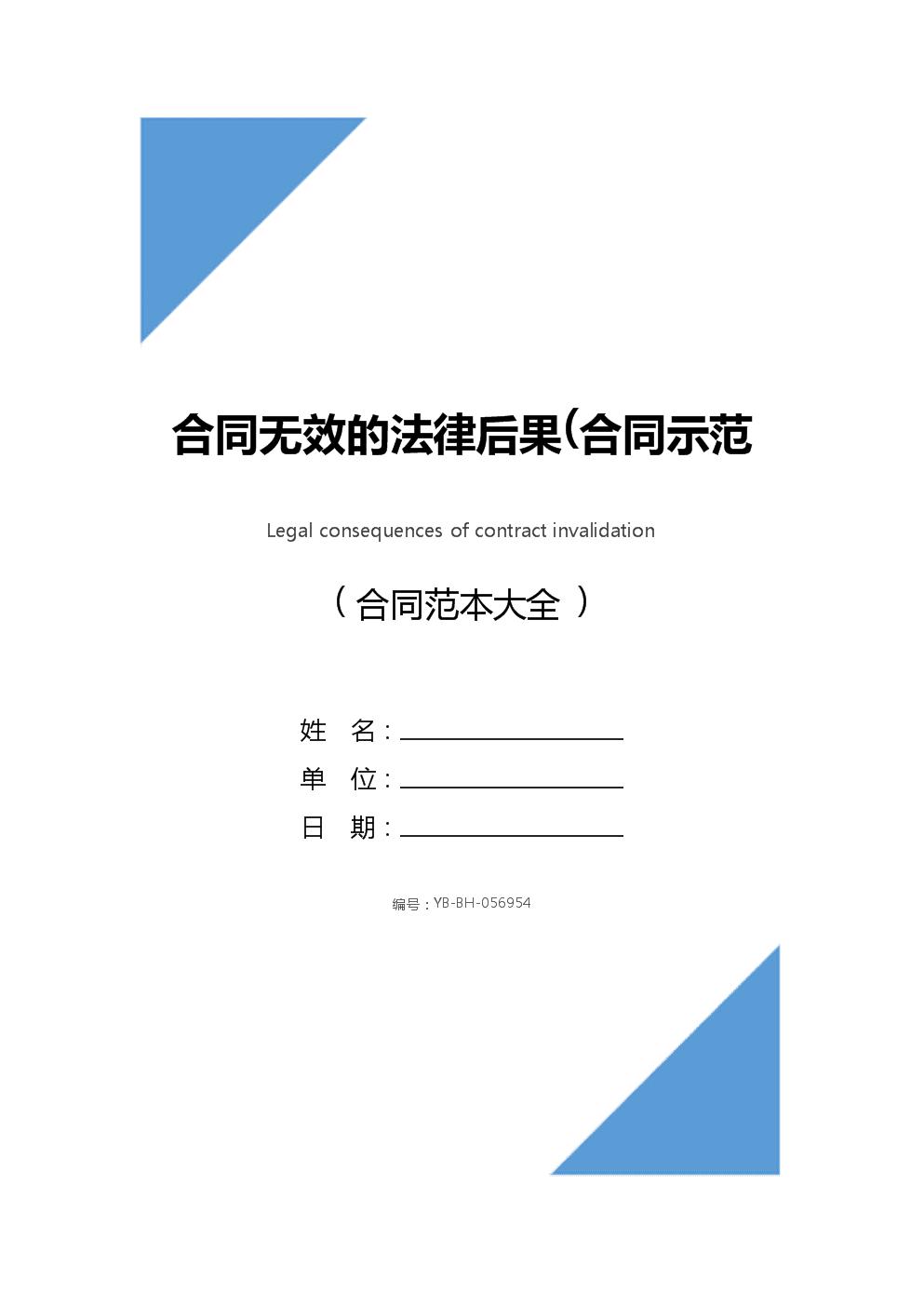 合同无效的法律后果(合同示范文本).docx