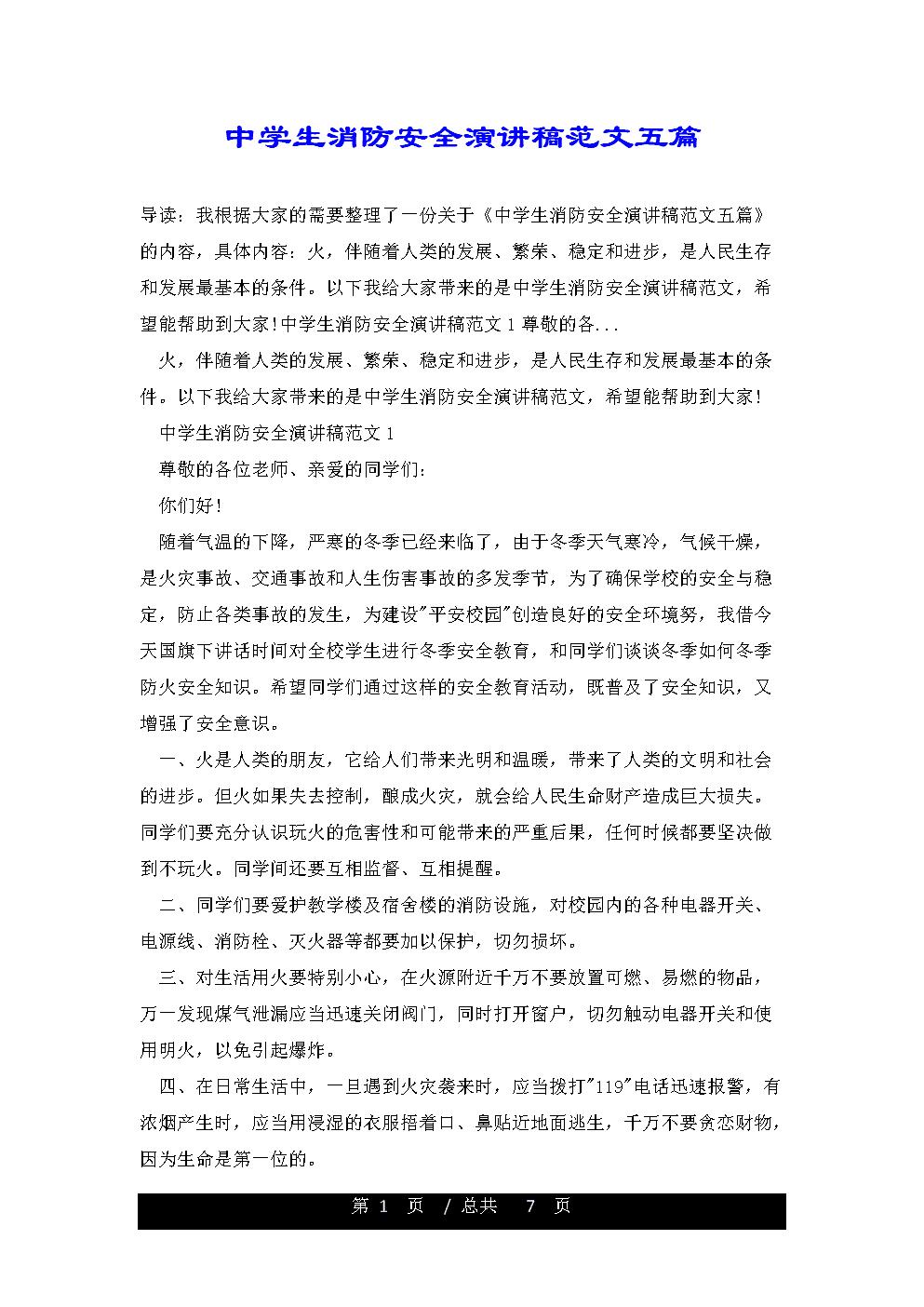 中学生消防安全演讲稿范文五篇.doc