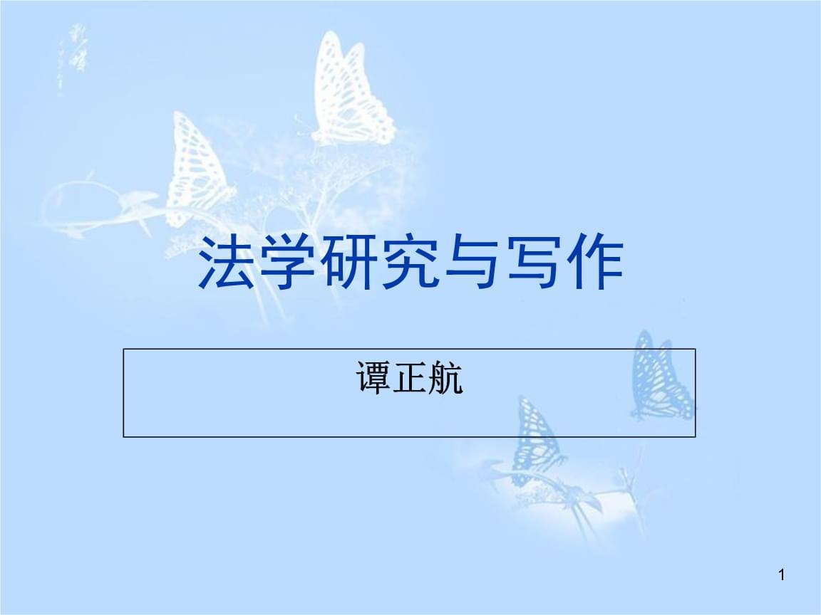 法学论文写作技巧与范例.ppt