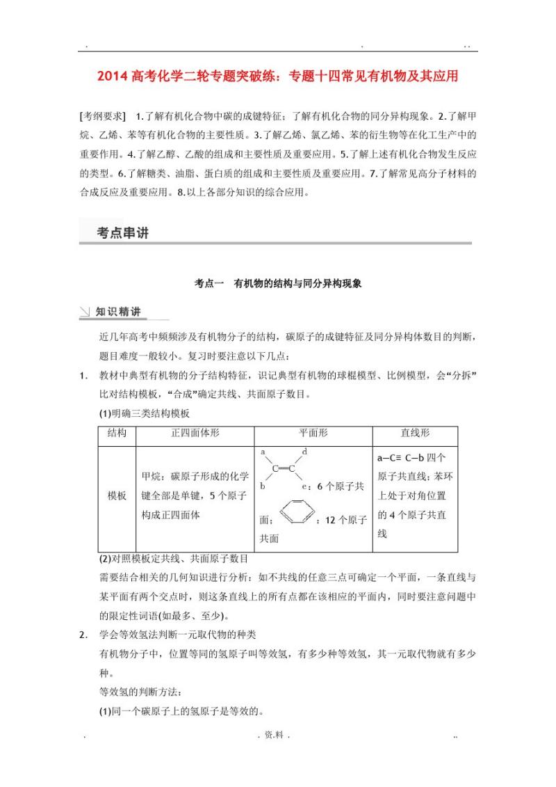 专题十四常见有机物及其应用.pdf