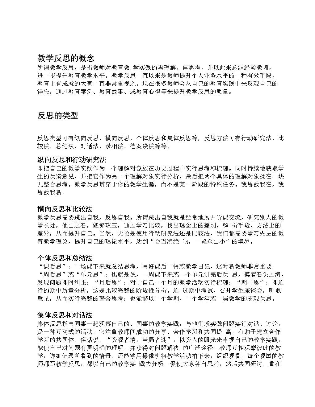 教学反思的重要性(1).doc