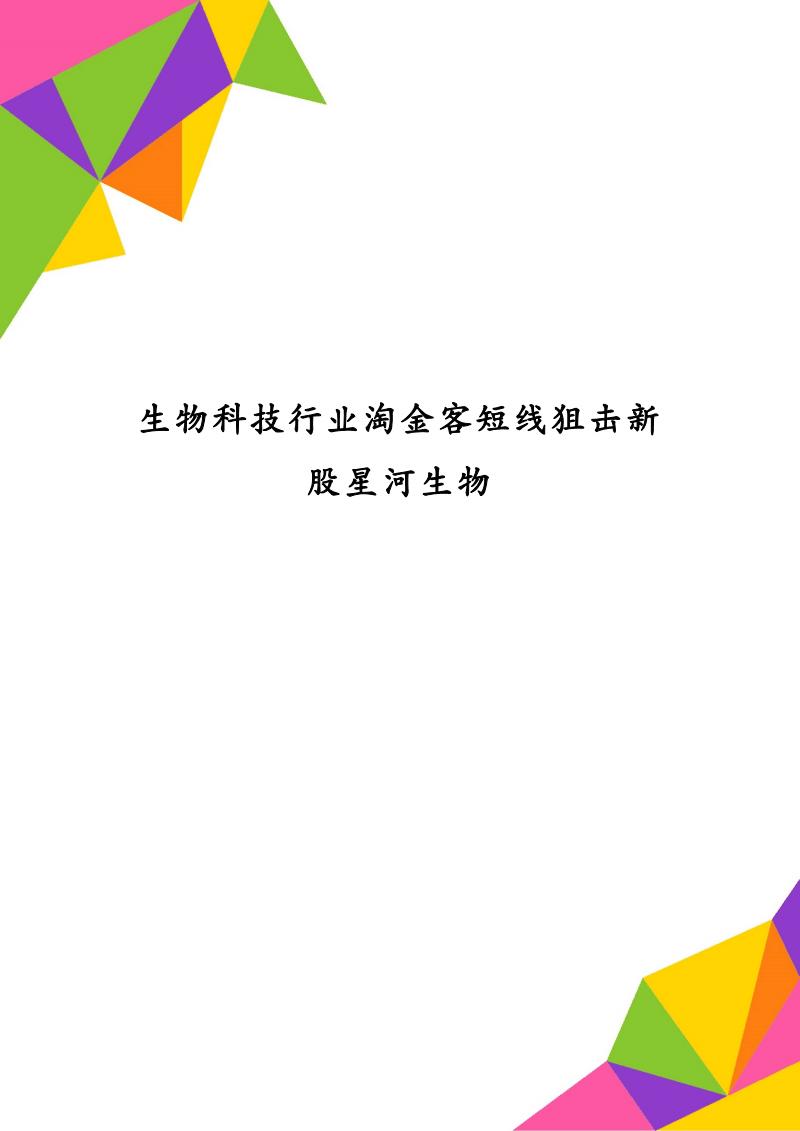 生物科技行业淘金客短线狙击新股星河生物.pdf