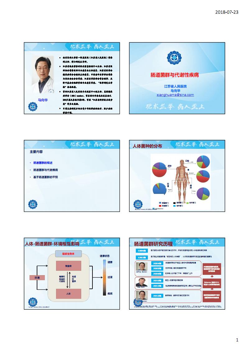 17-马向华-肠道菌群与代谢性疾病20180721 [兼容模式].pdf