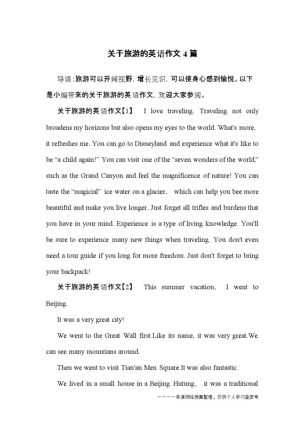 关于旅游的英语作文4篇.doc