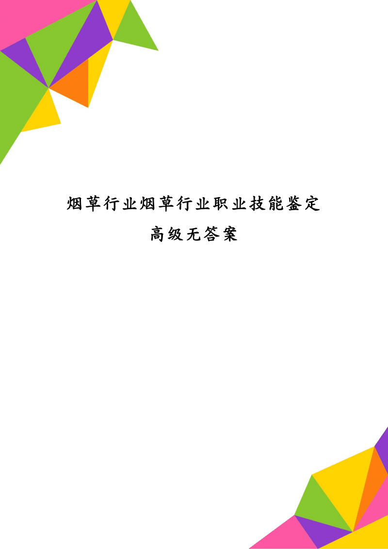 烟草行业烟草行业职业技能鉴定高级无答案.pdf