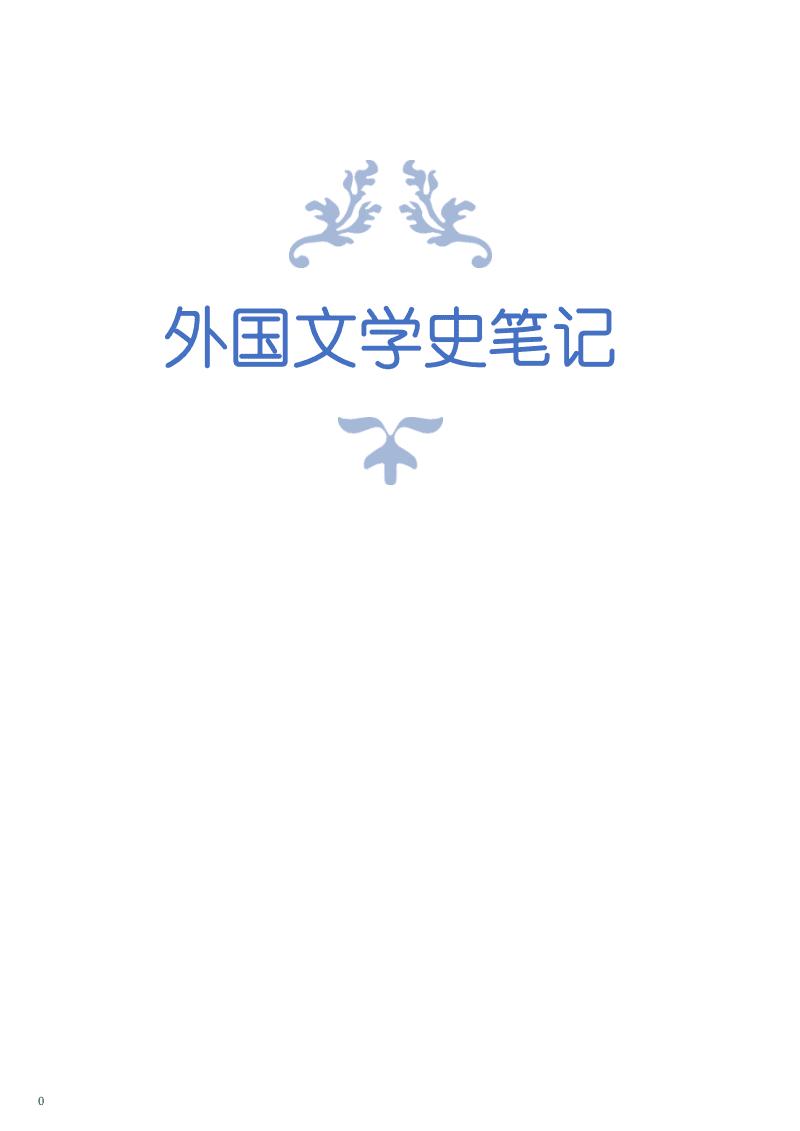 外国文学史笔记(朱维之+王立新)十一月整理.pdf