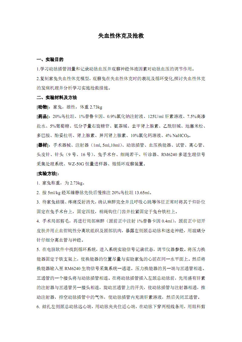 失血性休克及抢救.pdf