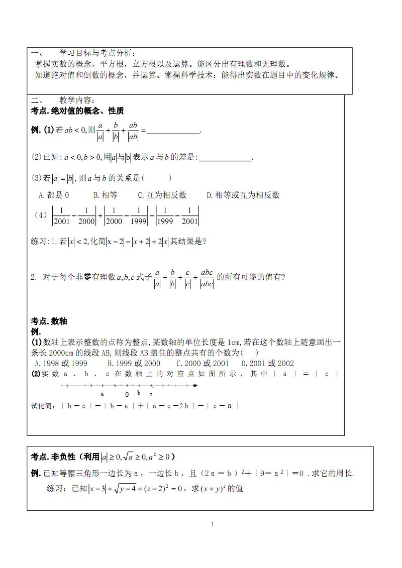 实数易错点和易错题.pdf