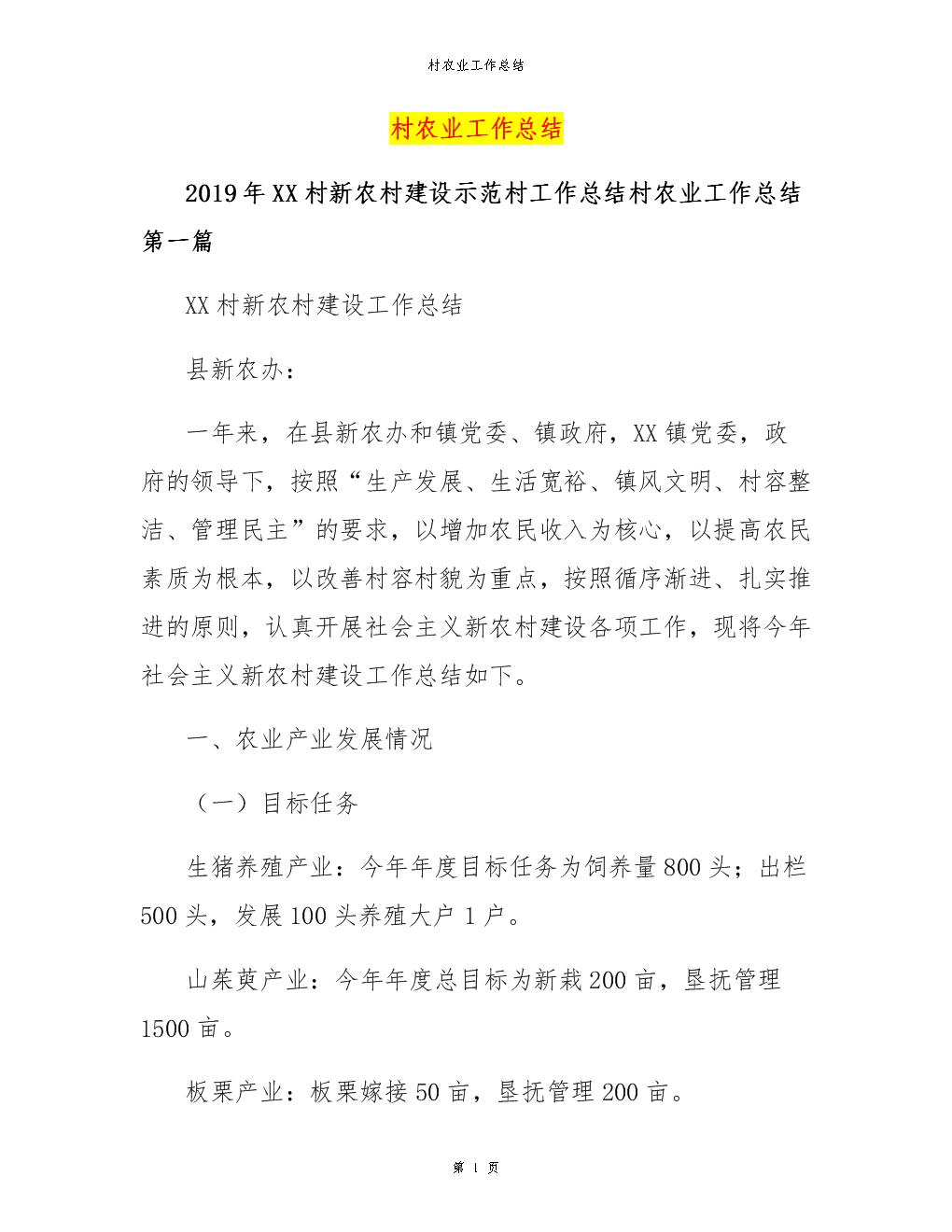 村农业工作总结.docx