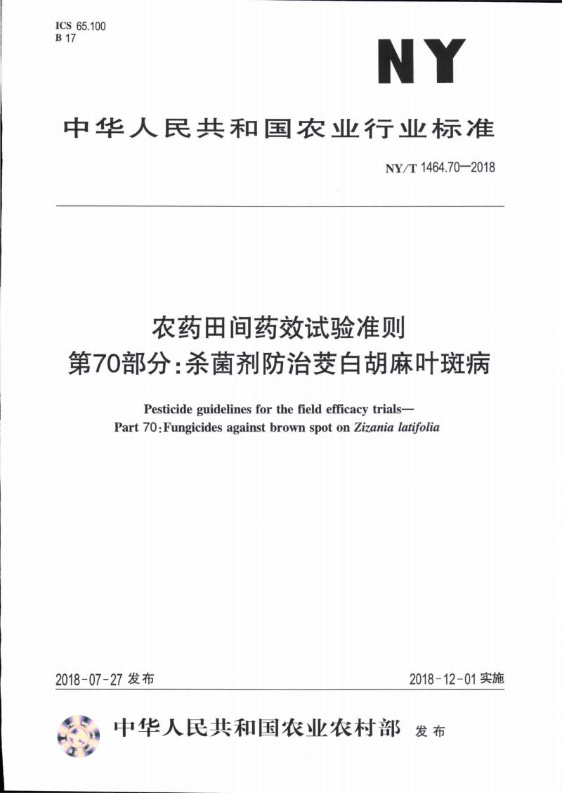 NY∕T 1464.70-2018 农药田间药效试验准则 第70部分:杀菌剂防治茭白胡麻叶斑病(可复制版).pdf