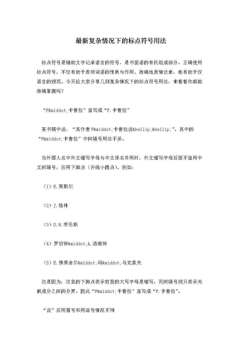 复杂情况下的标点符号用法.doc