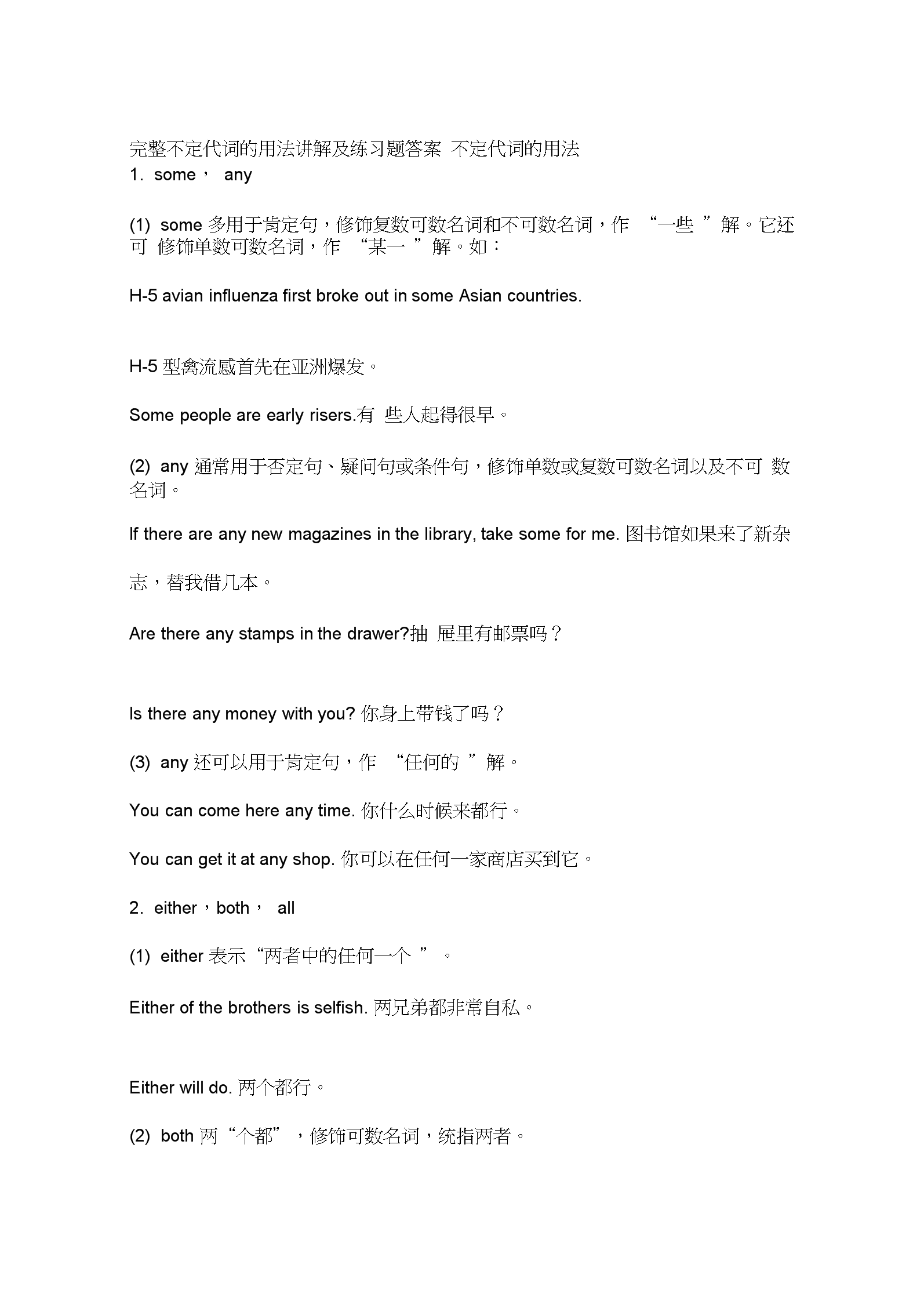 (完整版)完整不定代词的用法讲解及练习题答案.docx
