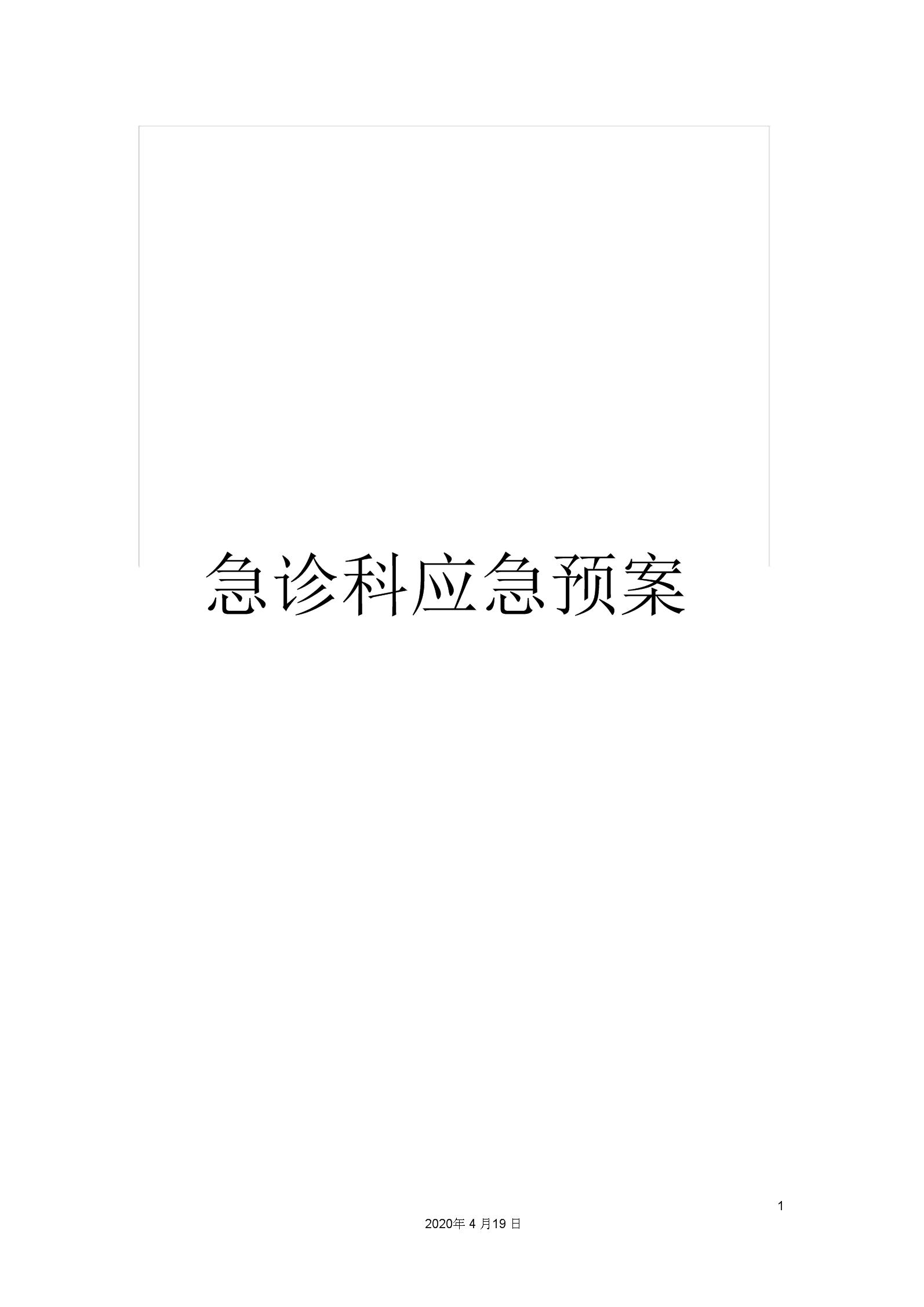 急诊科应急的预案.doc