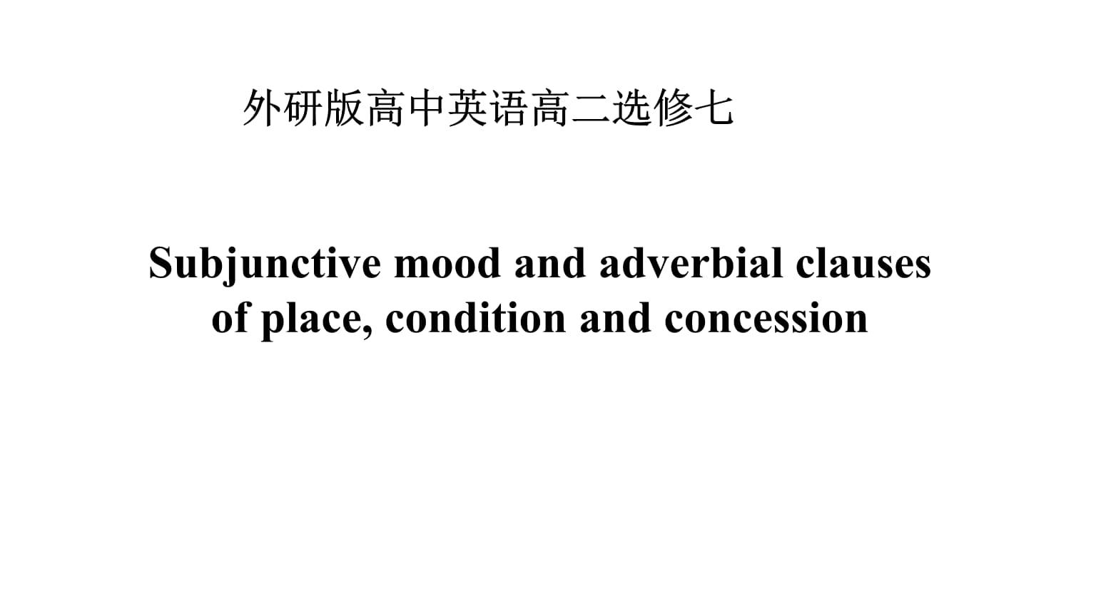 高中-英语-外研版-高中英语高二选修七 Module 6 语法Subjunctive mood and adverbial clauses of place, condition and concession(共23张PPT).pptx