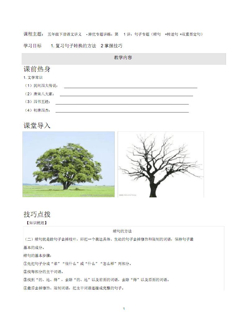 句子专题(缩句+转述句+双重否定句例子) .pdf