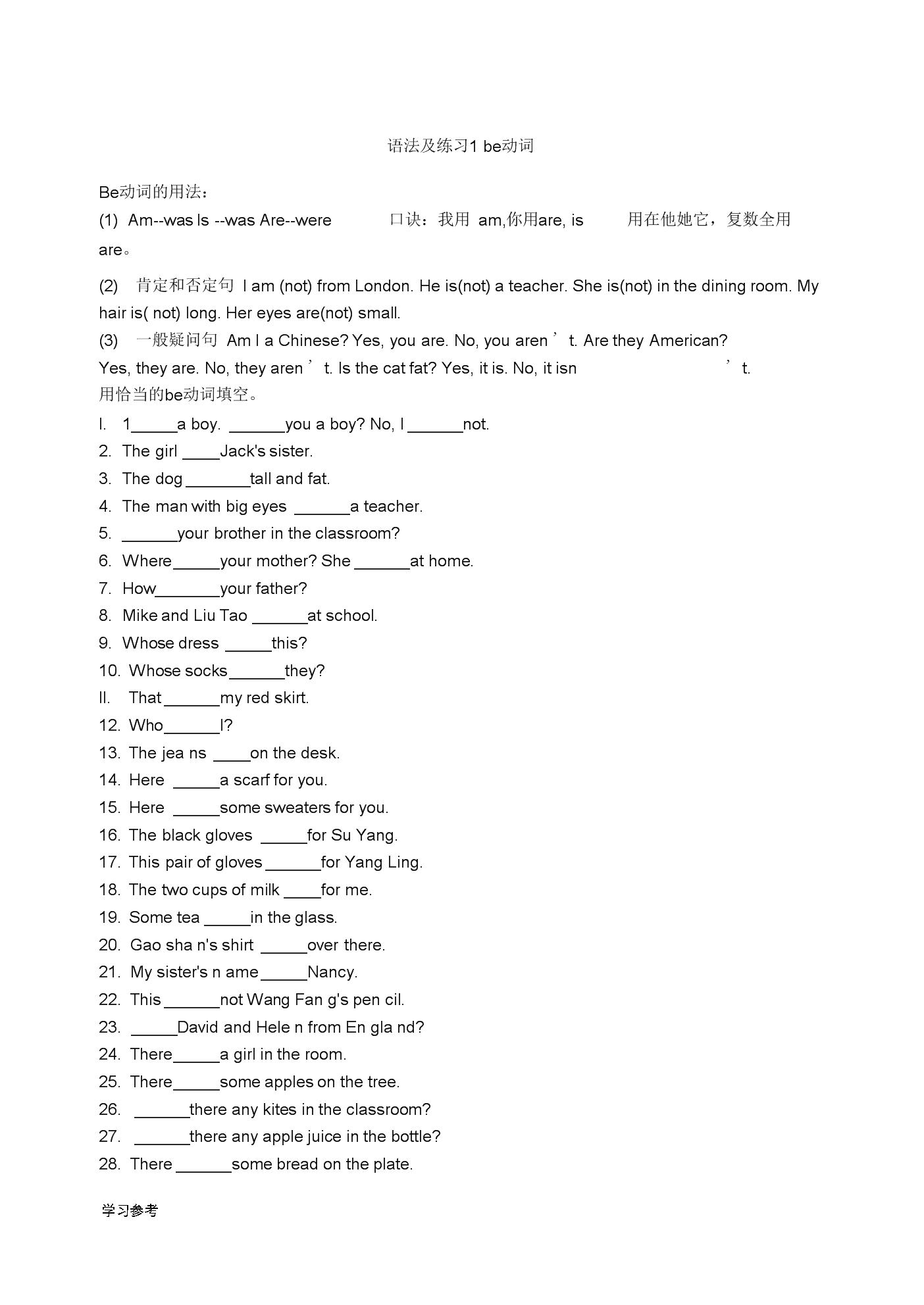 最新译林小学英语语法点汇总资料全.docx