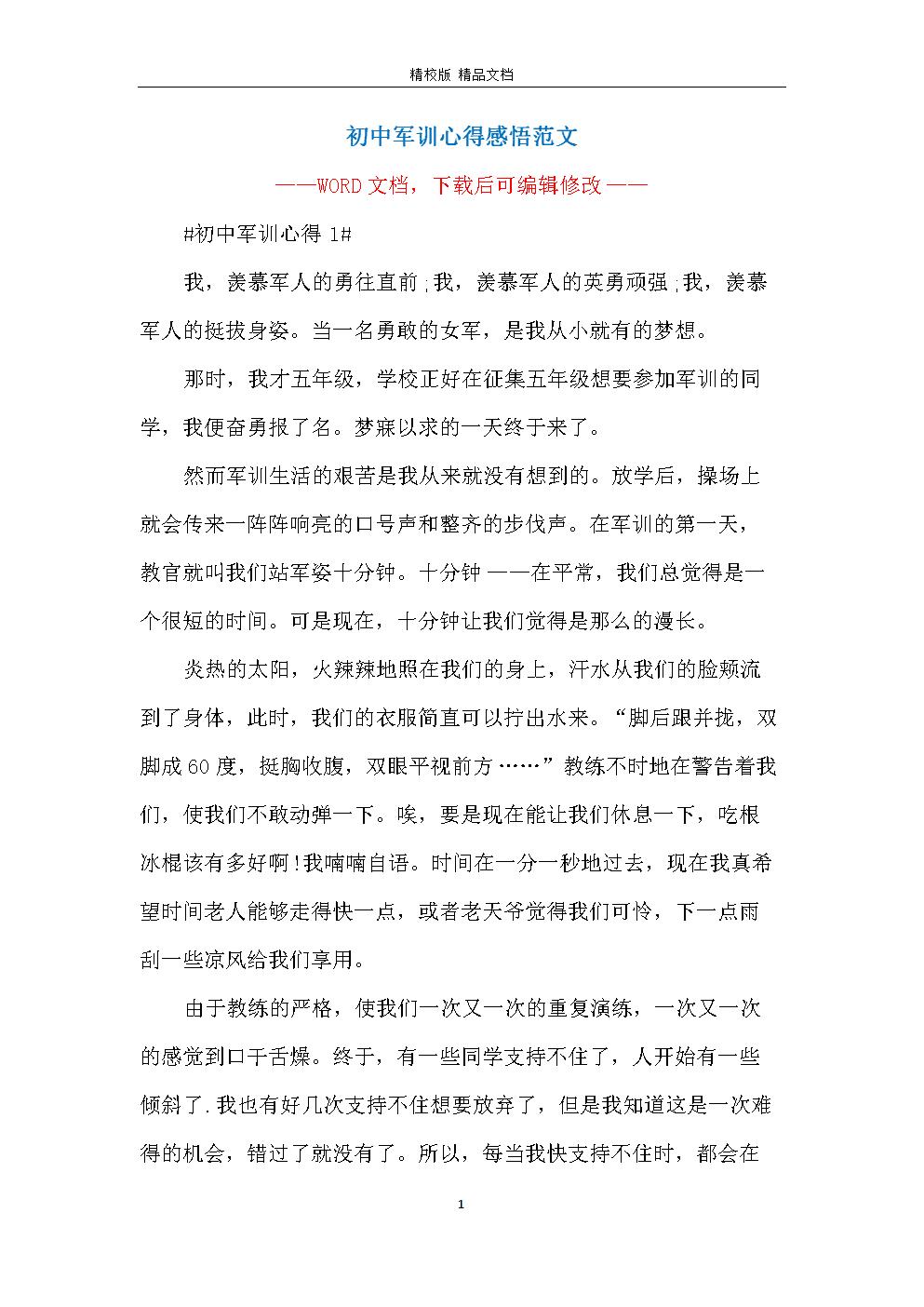 初中军训心得感悟范文.docx