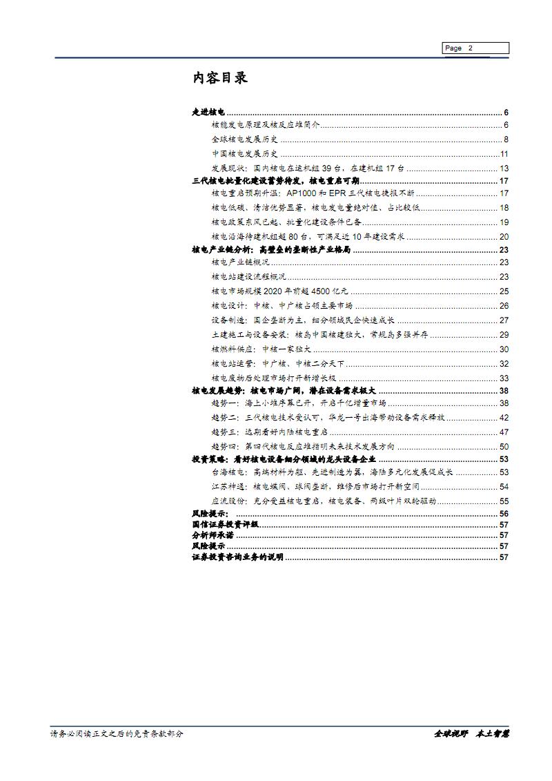 核电设备行业专题研究报告.pdf