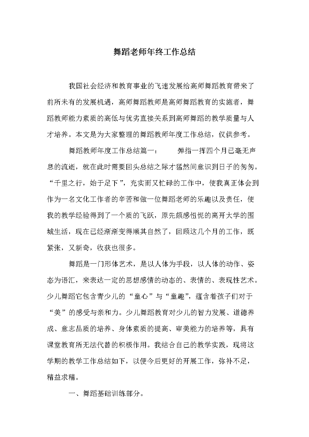 舞蹈老师年终工作总结_0.doc