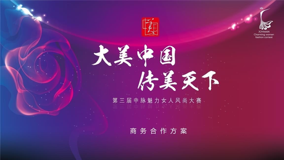 第三届风尚大赛商务合作方案 (1).ppt