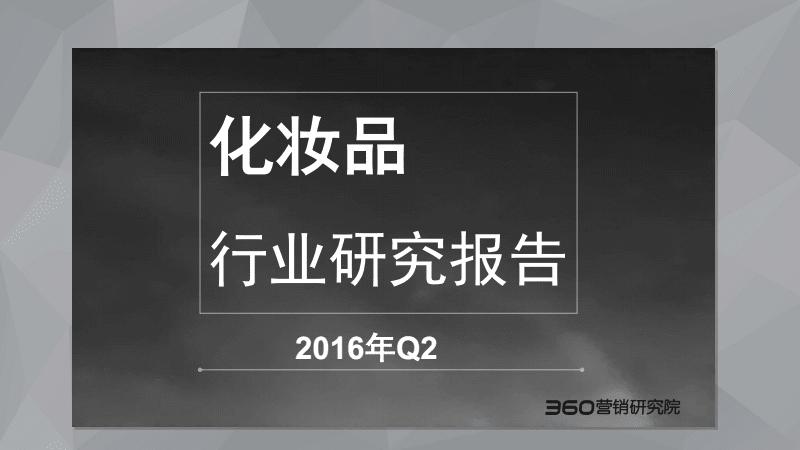 2016年第二季度化妆品行业研究报告--【华尔街联社】.pdf