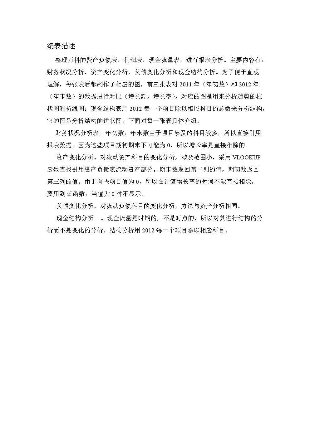 编表描述 韩洁.doc
