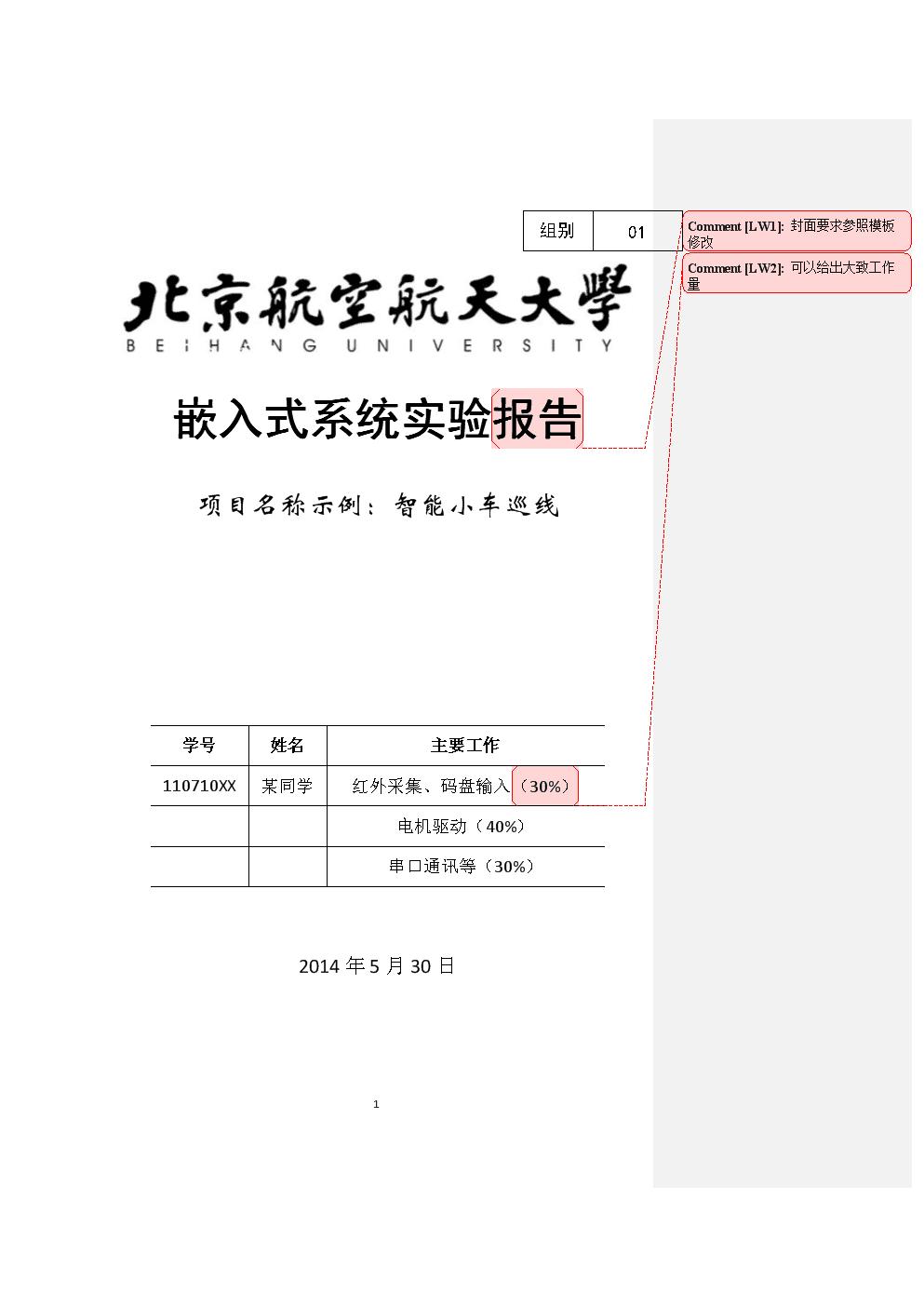嵌入式实验报告模板.docx