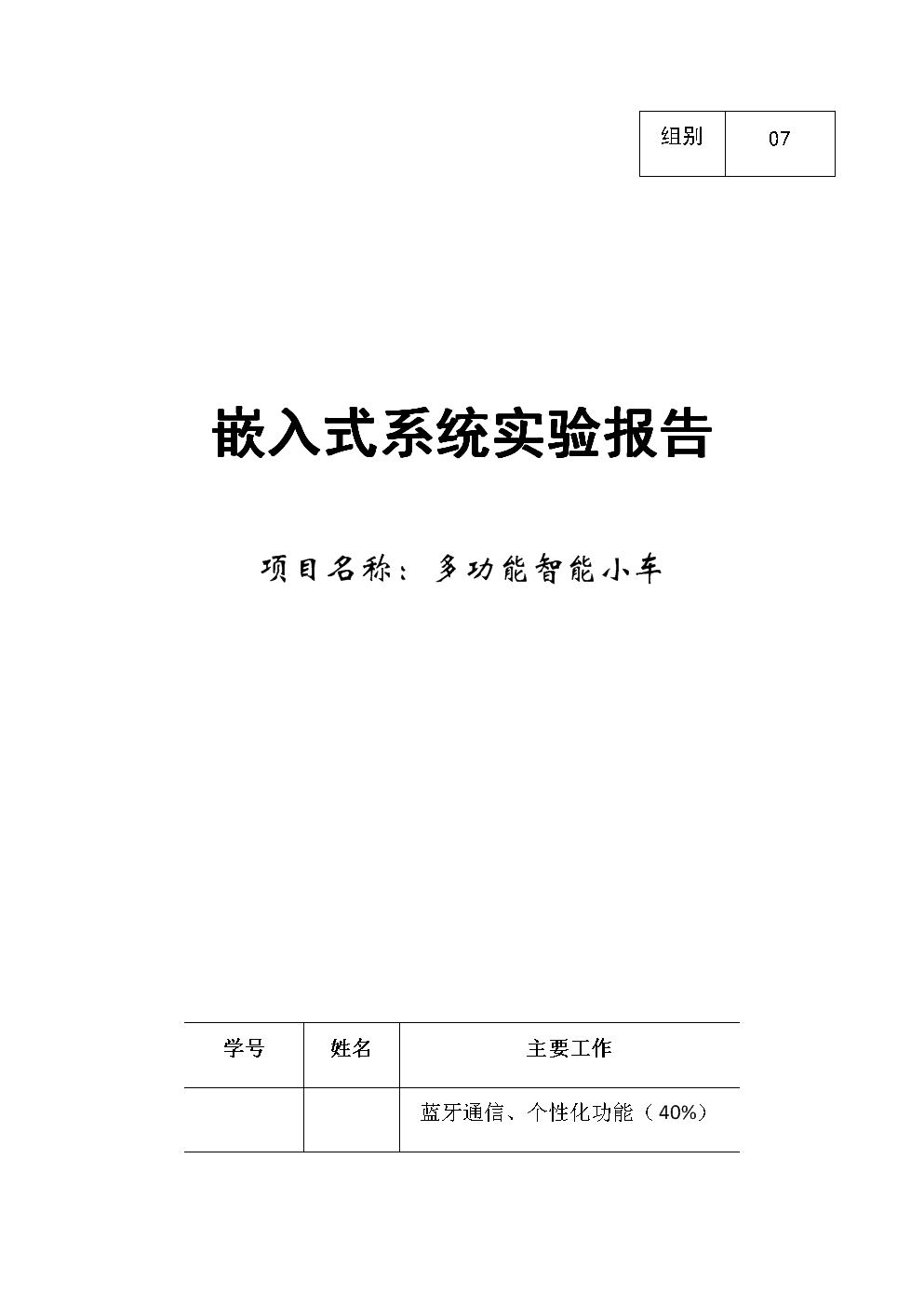 嵌入式实验报告 多功能智能小车.docx