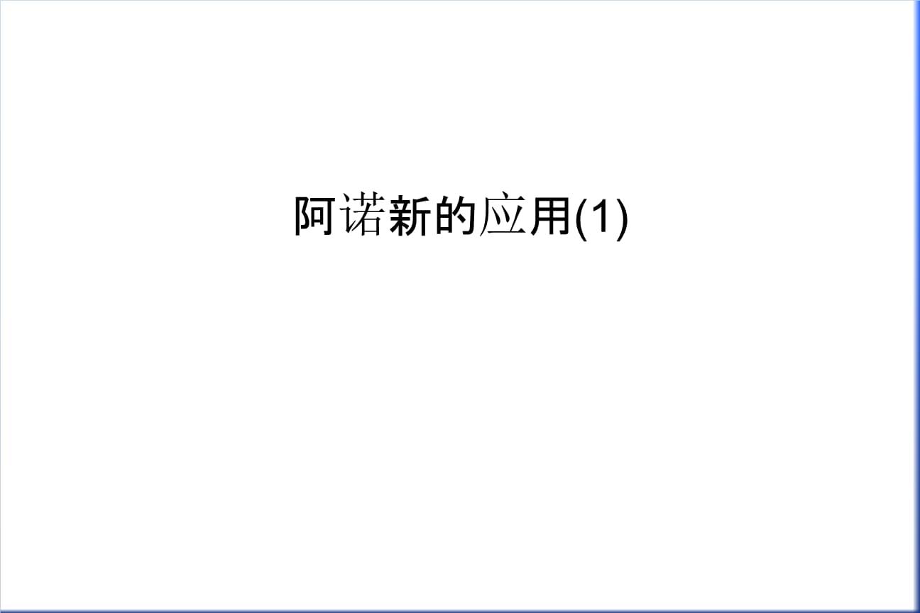 阿诺新的应用(1)教学提纲.ppt