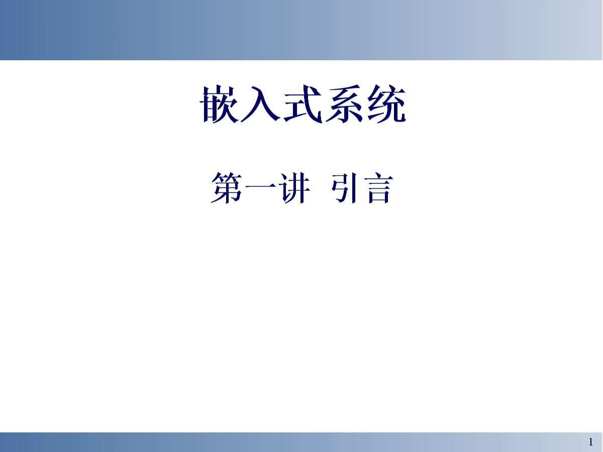 嵌入式系统课件 1-introduction.ppt