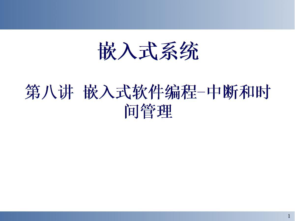 嵌入式系统课件 8-interrupt and time management.ppt