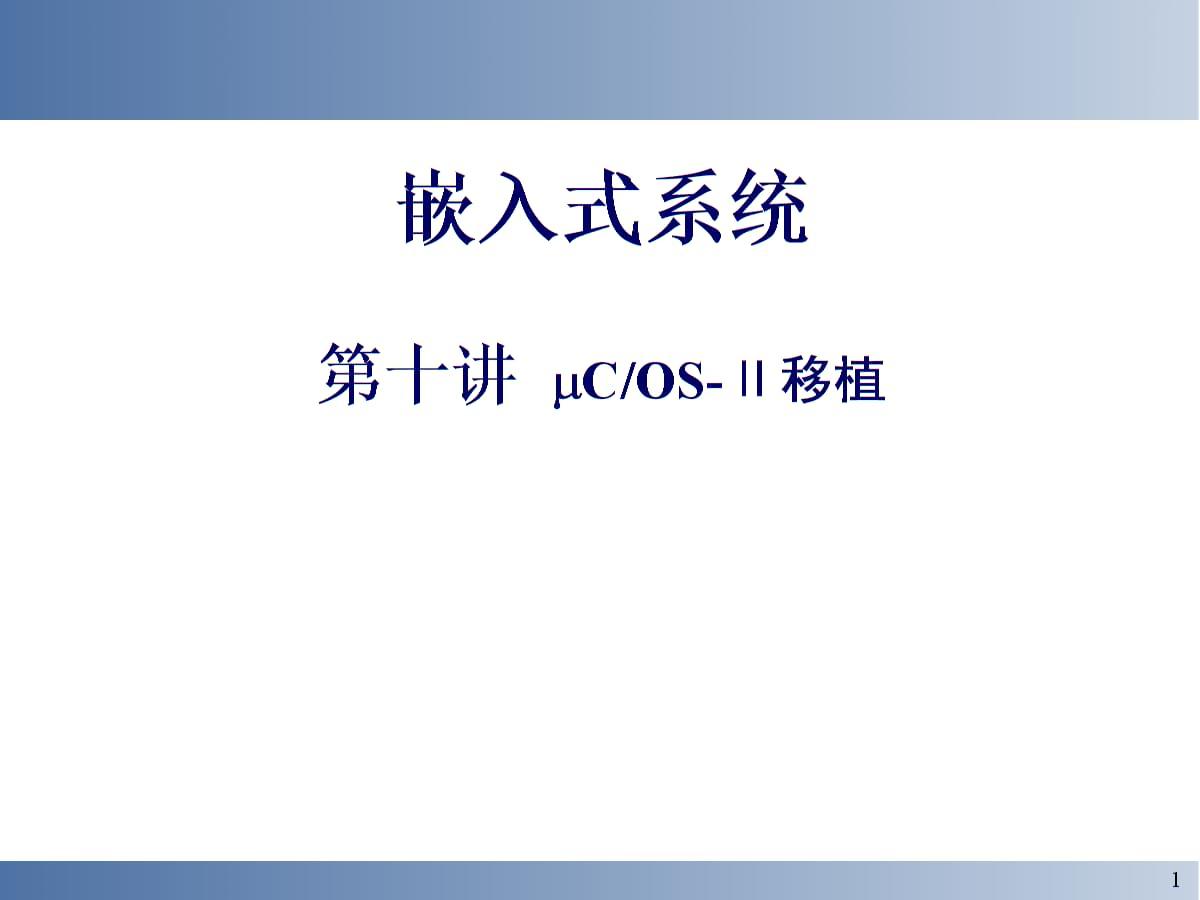 嵌入式系统课件 10-porting the ucos.ppt