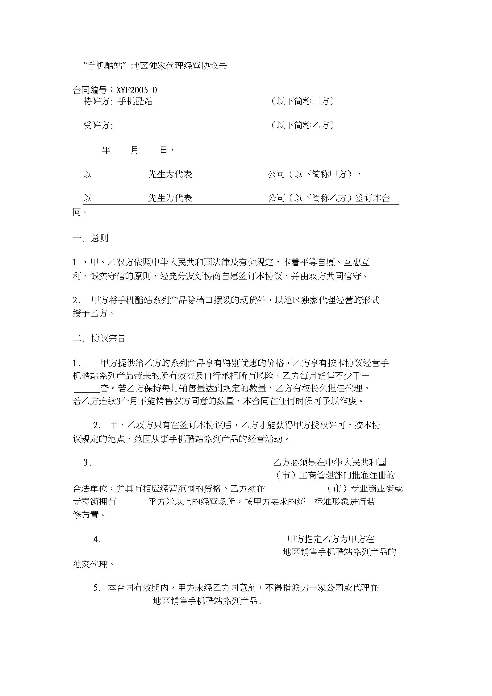 地区独家代理经营协议书.docx