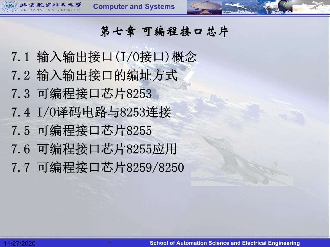 微机原理课件 第七章(1)可编程接口芯片8253.ppt