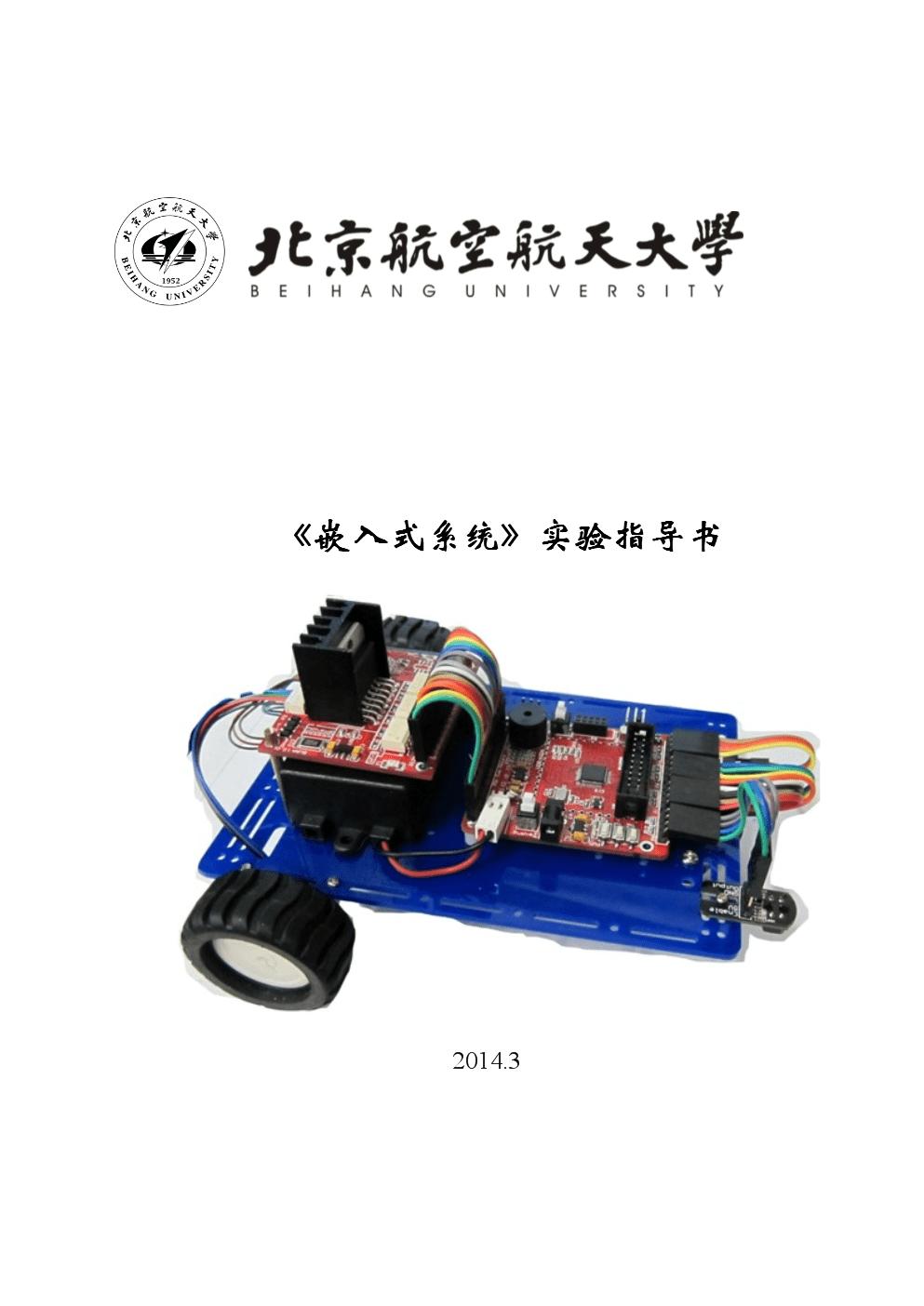 《嵌入式系统》实验指导书(第二版).doc