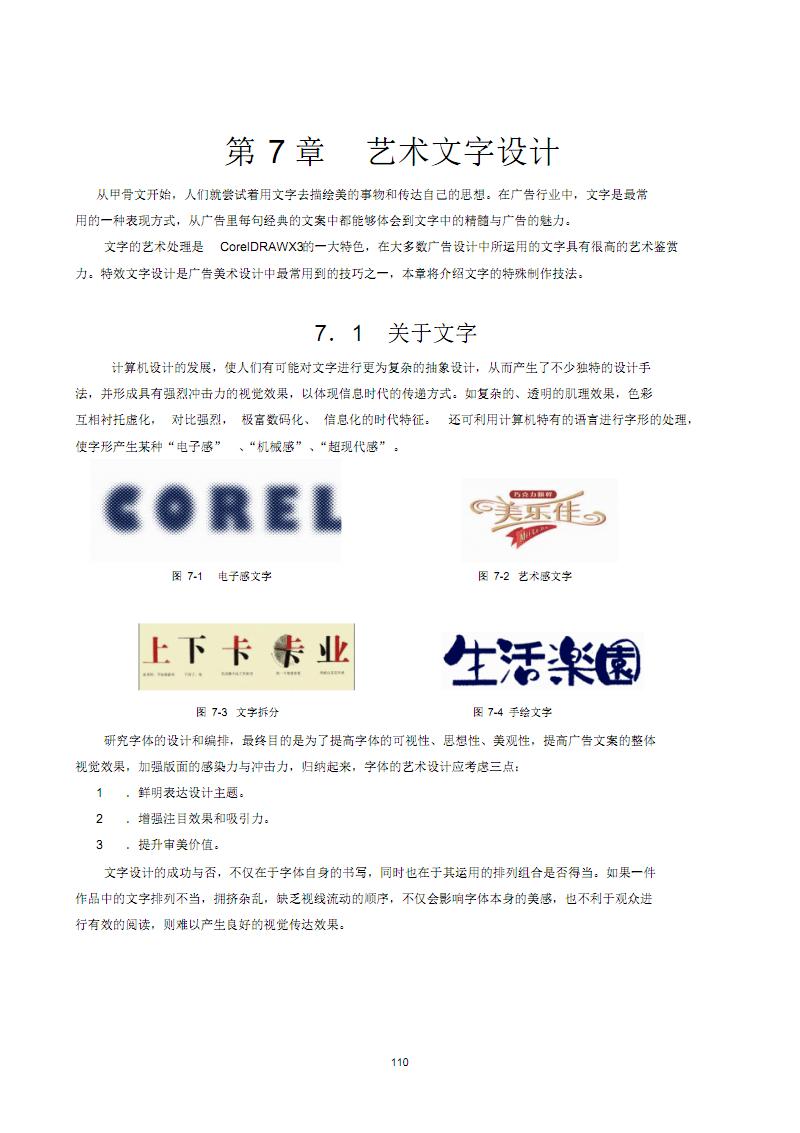 coreldraw中商业广告设计.pdf