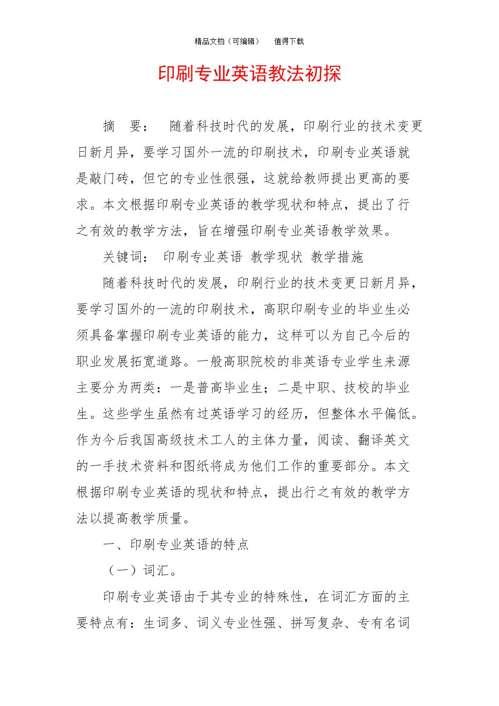 印刷专业英语教法初探.doc