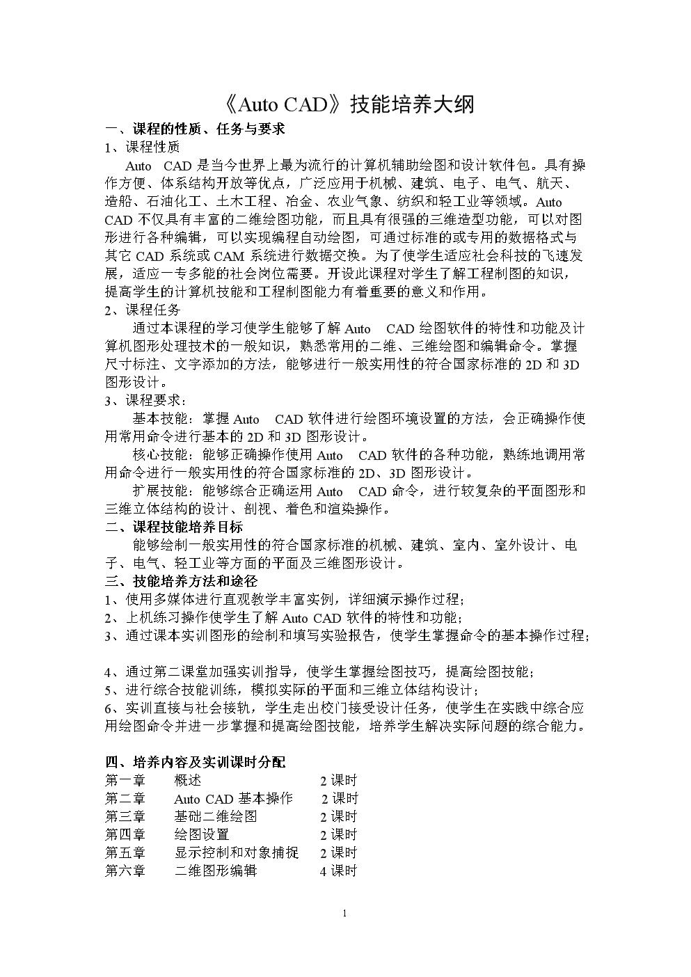 《AutoCAD》技能培养大纲.doc