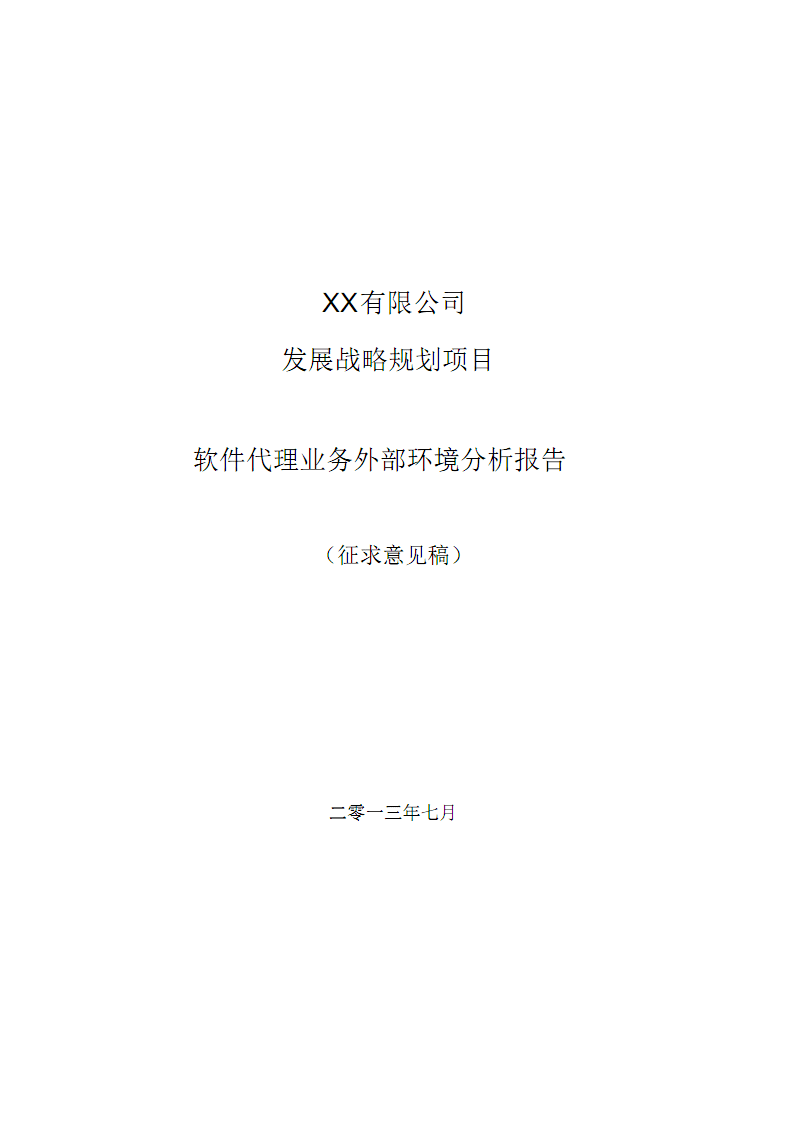 XX公司软件代理业务外部环境分析报告.pdf