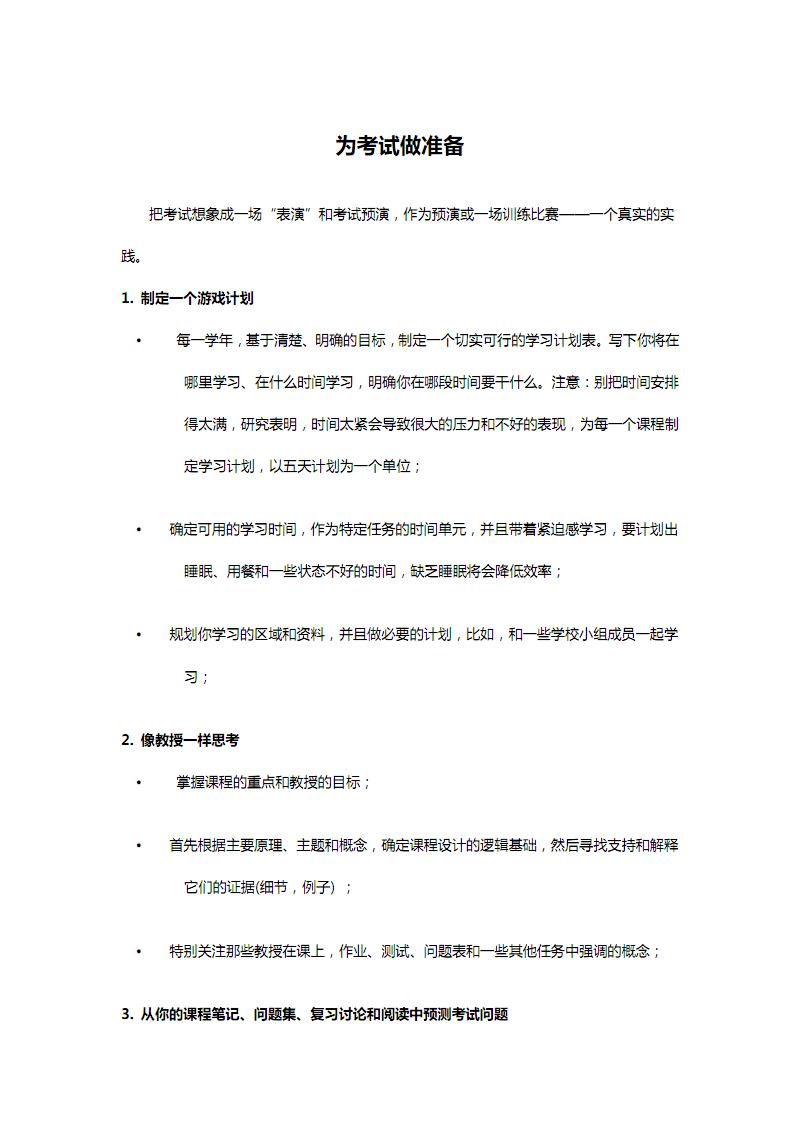 为考试做准备.pdf