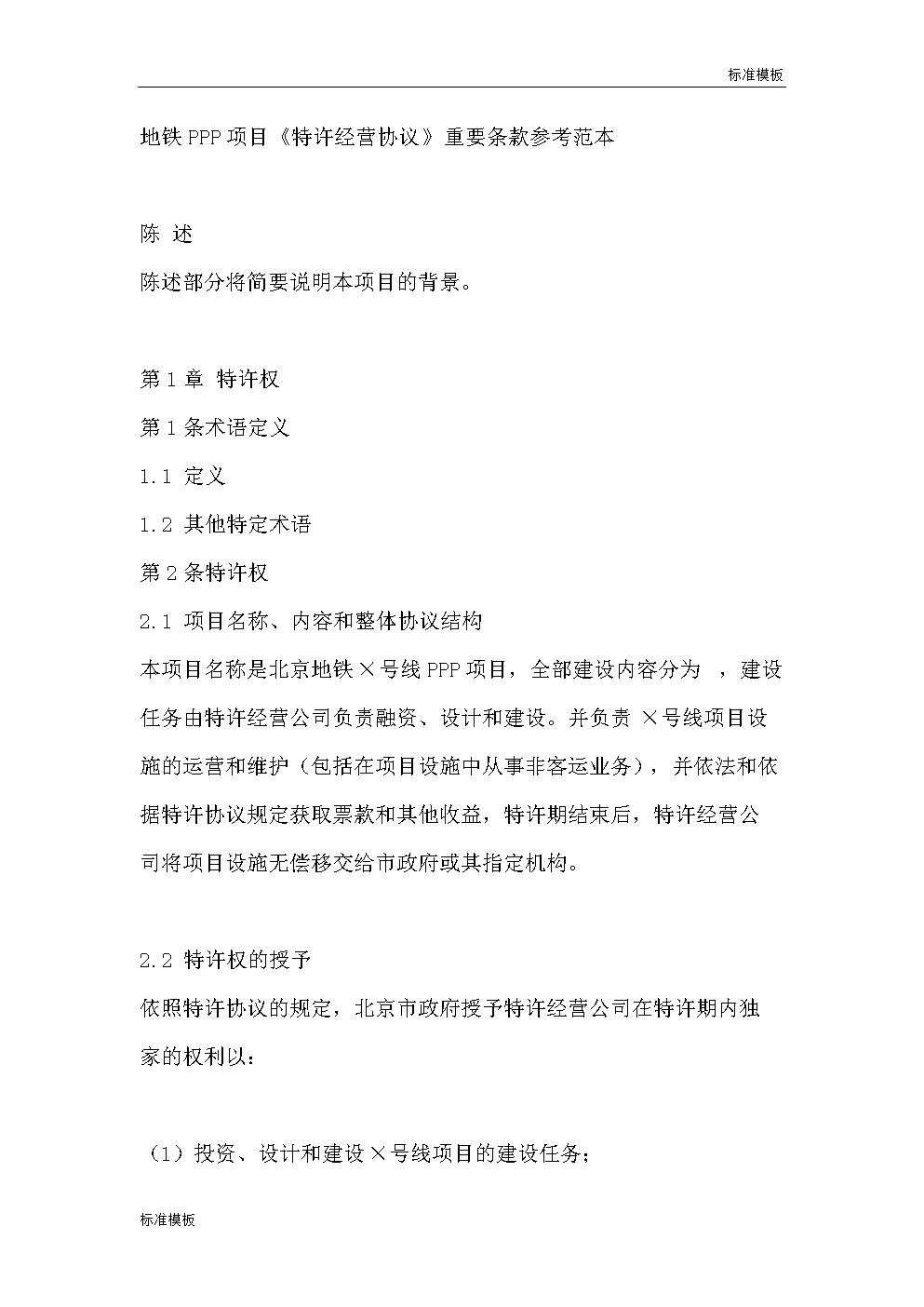 (精选模板):轨道交通ppp项目特许经营协议.doc