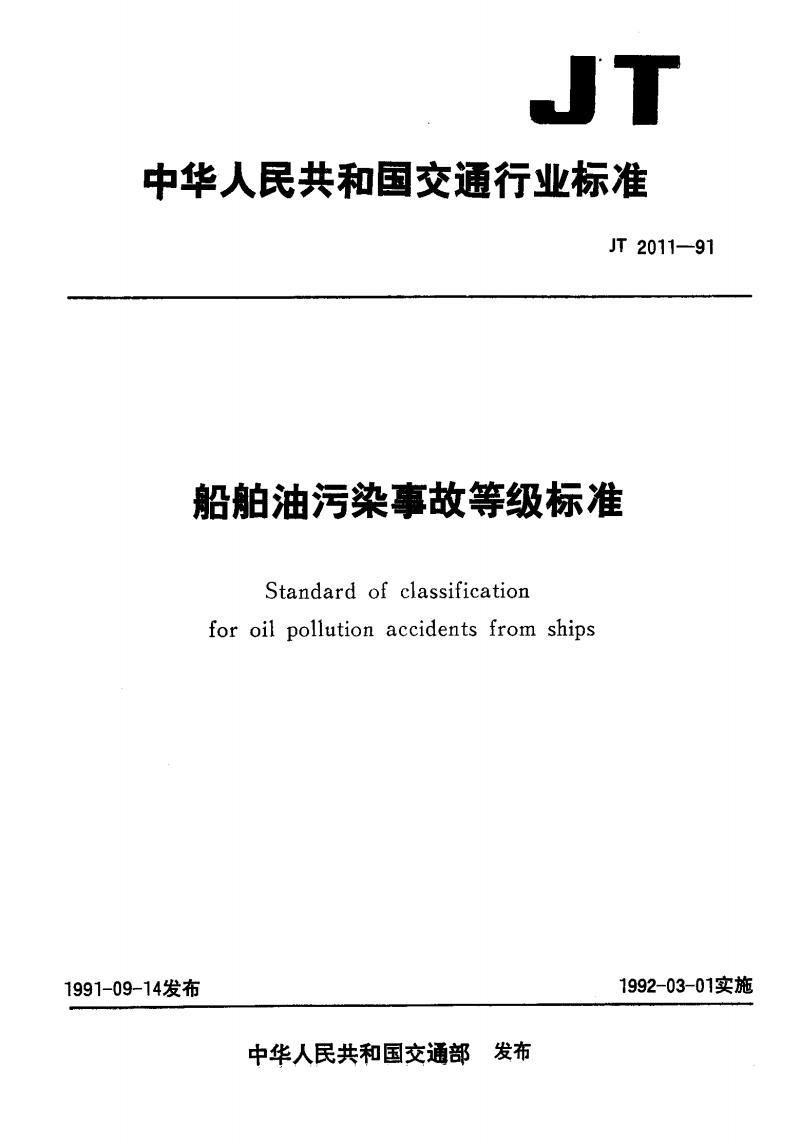 JT-2011-1991--船舶油污染事故等级标准.pdf