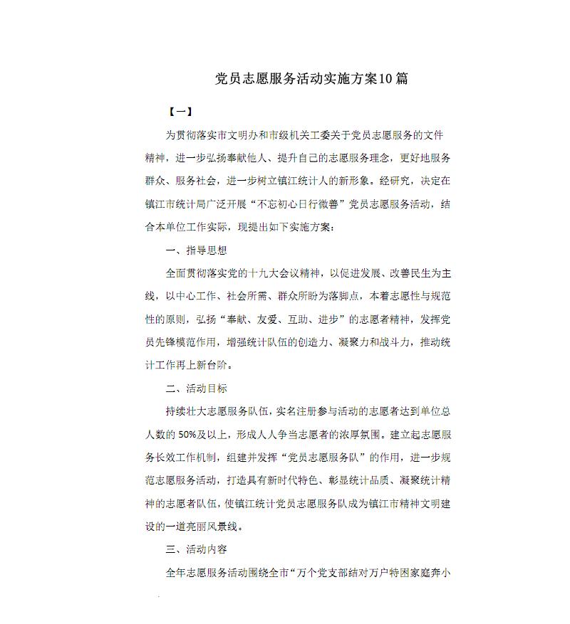 党员志愿服务活动实施方案10篇WORD.pdf