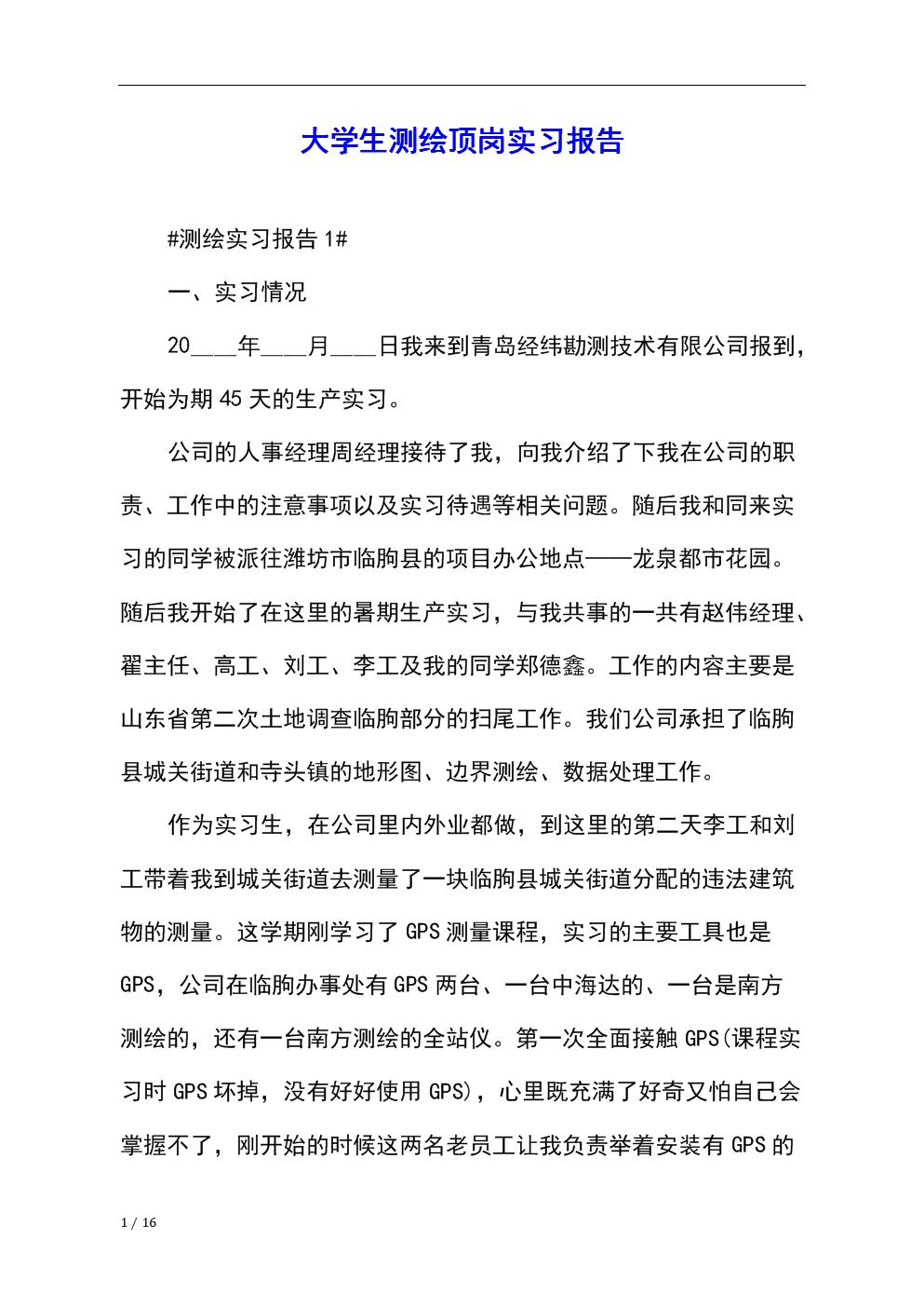 大学生测绘顶岗实习报告.docx
