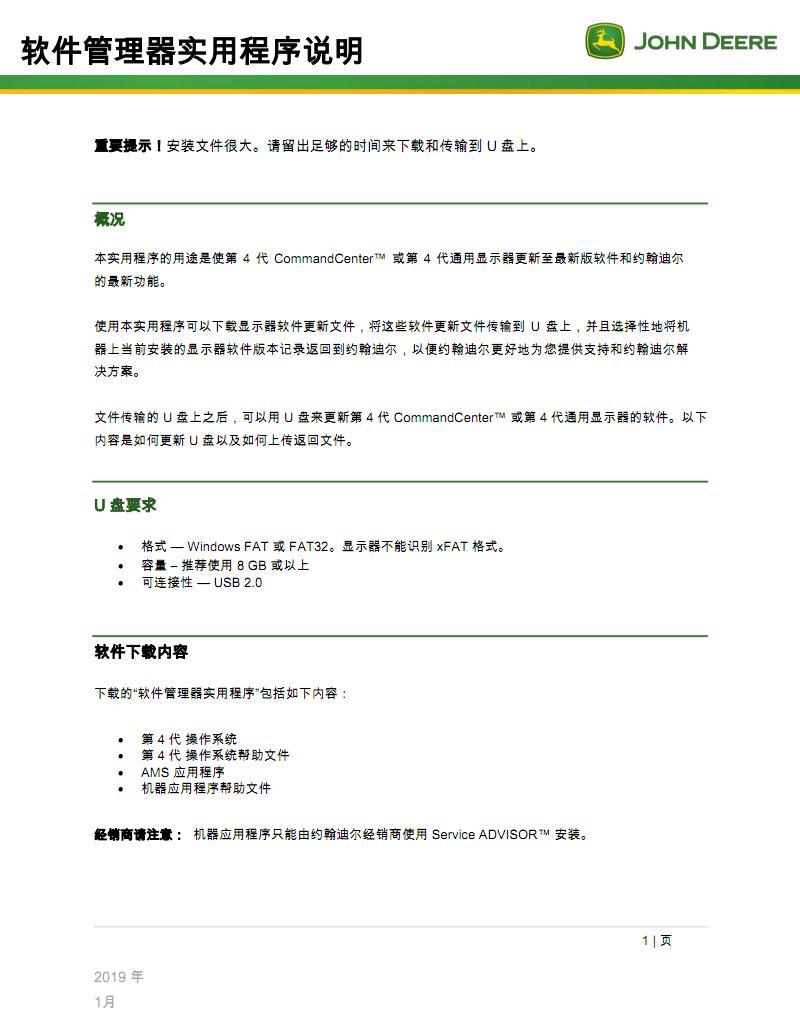 软件管理器实用程序说明.pdf