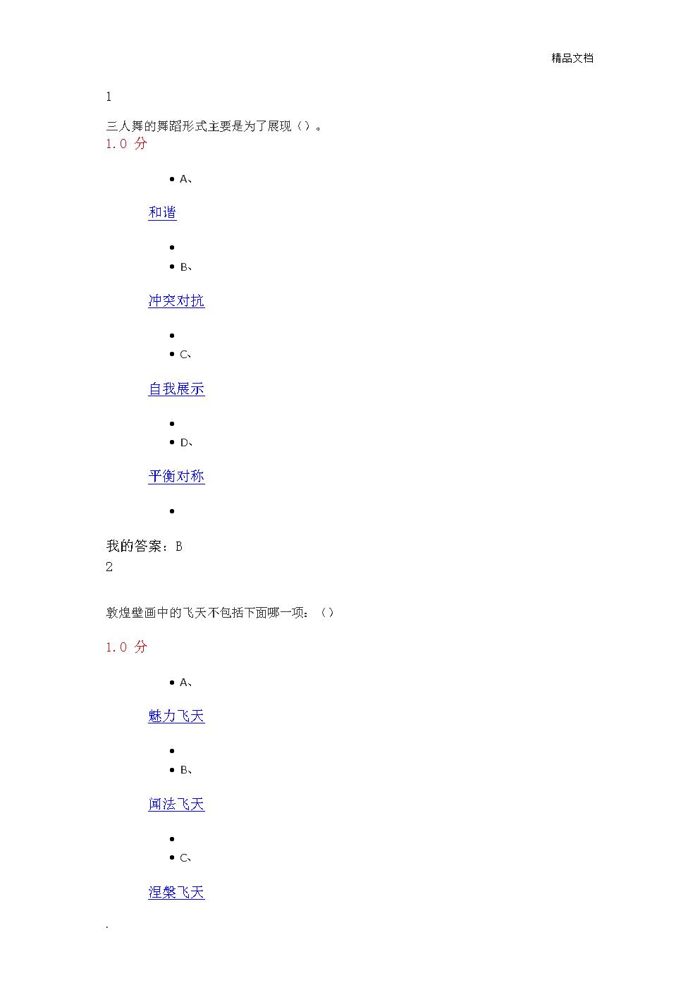 刘健尔雅舞蹈鉴赏期末考试满分答案.doc