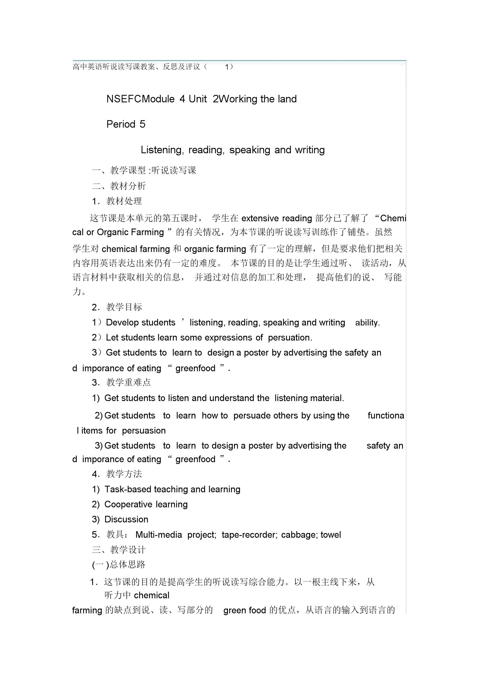 高中英语听说读写课教案.docx